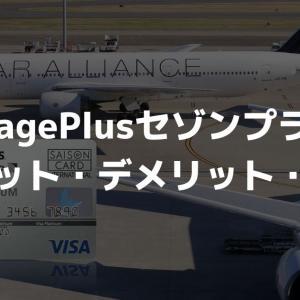 MileagePlusセゾンプラチナカードのメリット・デメリット・評判を海外旅行の視点を中心に徹底解説