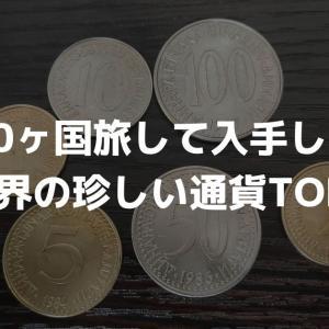 【超レア】海外50ヶ国を旅して入手した世界の珍しい通貨TOP5