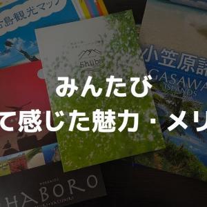 観光パンフレットの格安取り寄せサービス「みんたび」を使ってみた【旅行前の情報収集におすすめ】