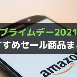 【2021年版】Amazonプライムデーでおすすめのセール商品まとめ!旅行やリモートワークに便利な商品を豊富に紹介します