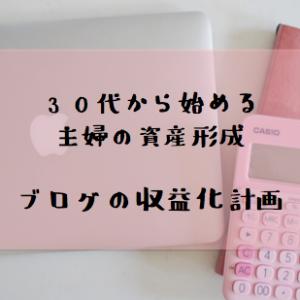 ブログ収益化計画【30代主婦の資産形成】
