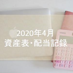 2020年4月 資産表&配当記録
