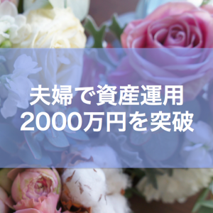 【30代夫婦】資産2000万円を達成するためにやったこと