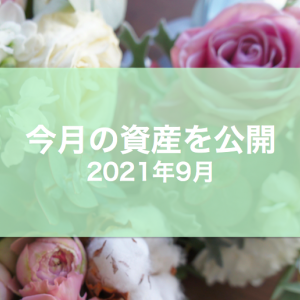 【資産公開】2021年9月の資産&持ち株を公開【30代専業主婦】