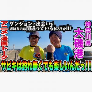 【ダンジョンに出会いを求めるのは間違っているだろうかⅢ】サビキ釣りdeアニメ・漫画トーク!! in 神奈川県 大磯港