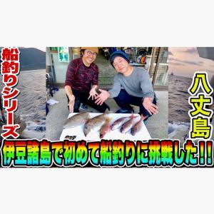 【八丈島】伊豆諸島の船釣りに挑戦してみた!!