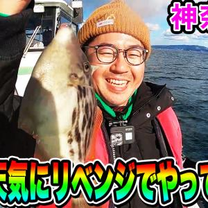 【後編・カワハギ釣り】最高の天気にリベンジでやって来た!! in 神奈川県 久里浜