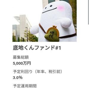 第61話 funds新ファンド公開