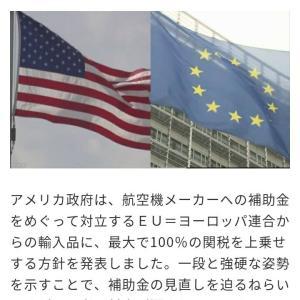 第69話 アメリカがヨーロッパに関税上乗せ