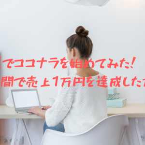 副業でココナラを始めてみた!2週間で売上1万円を達成した方法とは