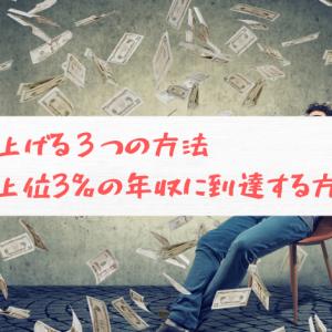 年収を上げる3つの方法/20代上位3%の年収に到達する方法