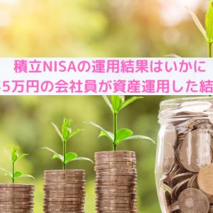積立NISAを失敗?月給35万円の会社員が資産運用した結果を公表