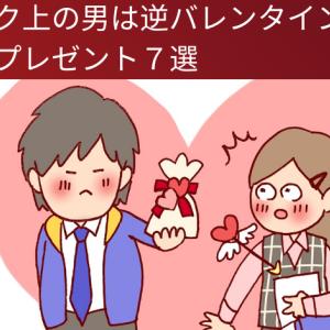 逆バレンタインは失敗する!?ワンランク上の男を演出するプレゼントとは!?