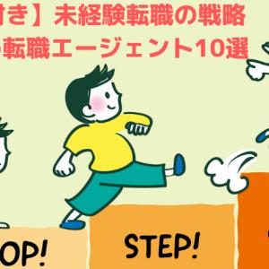 未経験転職に使える転職エージェント10選/経歴書作成の【図解付】
