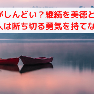 仕事がしんどい?継続を美徳とする日本人は断ち切る勇気を持てない
