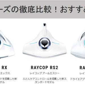 【2019最新版】レイコップ布団クリーナー比較まとめ!おすすめはどれ?RX/RP/RS2/RN/LITEの価格の違い