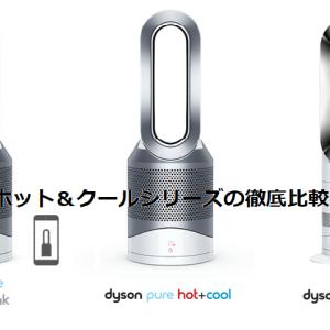 【最新版】ダイソン扇風機ホット&クールシリーズの比較とおすすめ【図解あり2019】温風が出る!|HP04/HP03/HP02/AM09の違い