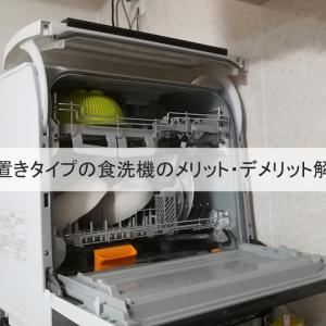 据え置きタイプ食洗機メリット・デメリット超まとめ【メーカーが言わない欠点紹介】