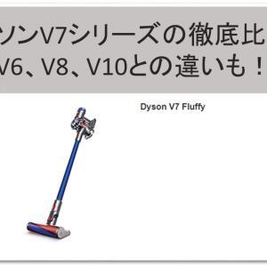 【徹底比較】ダイソンコードレス掃除機V7のおすすめはどれ?種類や価格も!