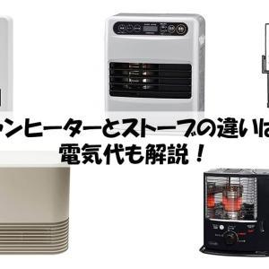 ファンヒーターとストーブの違いは?電気代も消費電力からの計算方法と例で紹介。