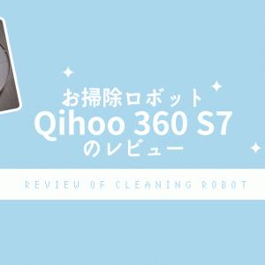 ルンバより優秀?ロボット掃除機Qihoo 360 S7のレビュー【アプリ連携から床拭きまでできる】