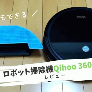 ルンバより格安で優秀?ロボット掃除機Qihoo 360 C50のレビュー【アプリ連携・床拭き対応】