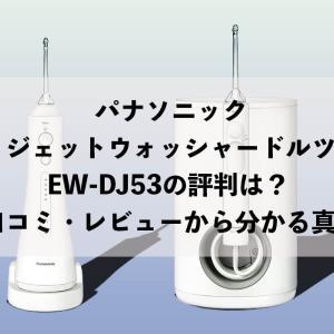 ジェットウォッシャードルツEW-DJ53の評判やEW-DJ73との違いは?口コミ・レビューからわかる真実
