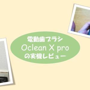 【実機レビュー】充電式電動歯ブラシOclean X Pro【防水IPX7・アプリ対応・高速音波振動】