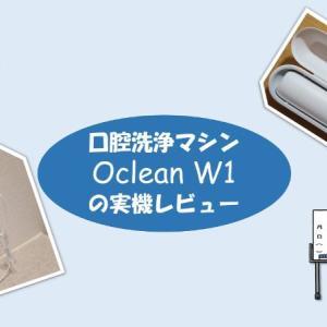 【実機レビュー】充電式口腔洗浄マシンOclean W1トラベルケース付き【防水IPX5・アプリ対応】