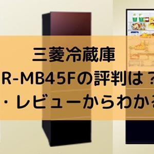 三菱冷蔵庫MR-MB45Fの評判やMR-B46Fとの違いは?口コミ・レビューからわかる真実