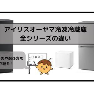 【2021比較】アイリスオーヤマ冷凍冷蔵庫全シリーズの違いとおすすめはどれ?【選び方解説】