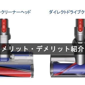 ダイソンといえばこのヘッド!ソフトローラークリーナーヘッド/ダイレクトドライブクリーナーヘッド違い徹底比較