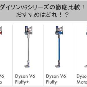 【図で理解する】ダイソンコードレス掃除機V6の比較とおすすめはどれ?種類や価格も!