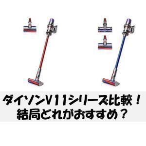 【最新版】ダイソンコードレス掃除機V11の比較とおすすめはどれ?