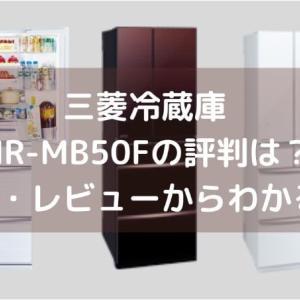 三菱冷蔵庫MR-MX50Fの評判やMR-MX50Eとの違いは?口コミ・レビューからわかる真実
