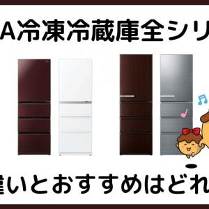 【2021比較】AQUA冷凍冷蔵庫全シリーズの違いとおすすめはどれ?【選び方解説】
