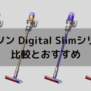 ダイソンコードレス掃除機Digital slimシリーズの比較とおすすめ紹介【価格や種類も!】