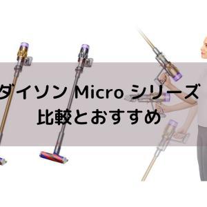 ダイソンコードレス掃除機Microシリーズの比較とおすすめ紹介【価格や種類も!】