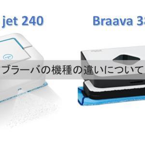 【2021年最新版】ブラーバとブラーバジェット全比較まとめ!おすすめはどれ?最新m6も!