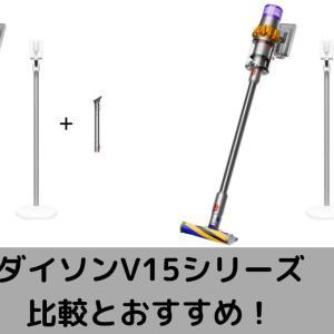 【比較】ダイソンコードレス掃除機V15シリーズおすすめはコレ【価格や種類も!】