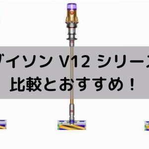【比較】ダイソンコードレス掃除機V12シリーズおすすめはコレ【価格や種類も!】
