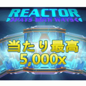 REACTOR動画まとめ