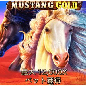 MUSTANG GOLD動画まとめ