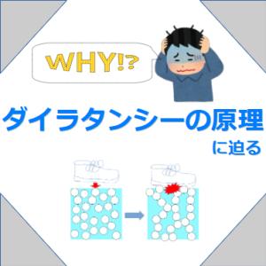【なぜ】ダイラタンシーの原理に迫る