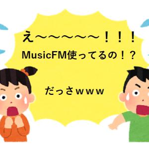 MusicFMとかいう違法アプリで音楽聞いてるくっそダサい奴おる?