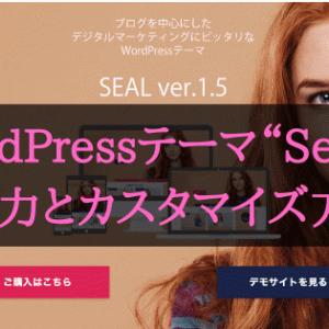 WordPressテーマ「Seal」で自分好みにブログをカスタマイズする方法まとめ