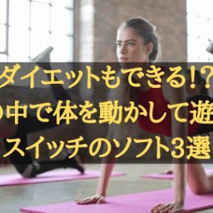【ダイエットにも使える】家の中で体を動かして遊べるSwitch用ゲームソフト3選