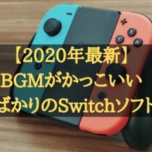 【2020年】神曲ばかり!BGMがかっこいい任天堂Switchのゲームソフト12選