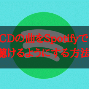 CDの曲を取り込んでSpotifyで聴けるようにする方法