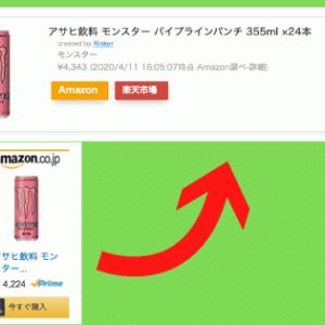 【Rinker】Amazonアソシエイトの広告を大きく表示させる方法